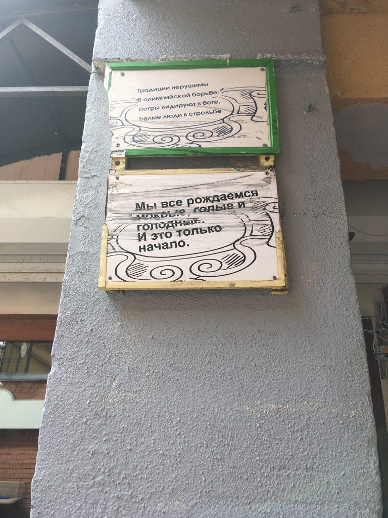 Четыре ярославских таблички, которые нужно увидеть.